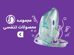 سرمد درمان - محصولات تنفسی