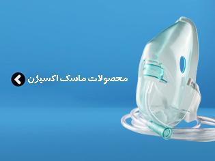 محصولات ماسک اکسیژن